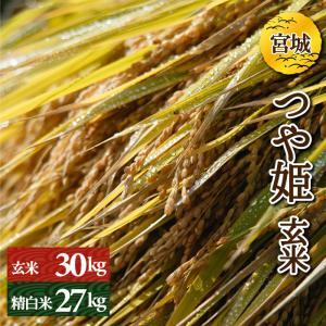 この玄米は生産者が収穫後袋詰めし農産物検査法に基づき検査を受けた玄米です。玄米は精米業者により精選、...
