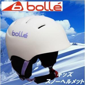 【在庫処分】(BOLLE)  ボレー キッズヘルメット ブラック/ホワイト 子供用 スキー/スノボ/スノーボード/スノーヘルメット/スキーヘルメット|ajmart