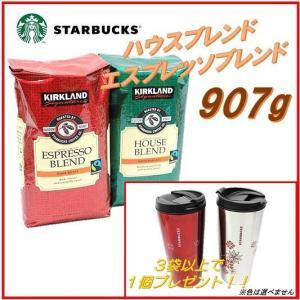 (3個以上ご購入でタンブラープレゼント) 大容量!スターバックスエスプレッソブレンド(赤) ハウスブレンド(緑) コーヒー豆 907gスタバ/コーヒー/珈琲/コストコ/|ajmart