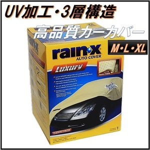 (RAIN-X)  カーカバー M・L・XL サイズ レインエックス ボディーカバー カー用品 自動車カバー 車体カバー AUTO COVER|ajmart