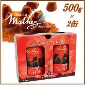 (MATHEZ マセズ)  トリュフ チョコレート 500g×2缶セット プレーントリュフ チョコレート コストコ 生チョコレート|ajmart