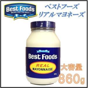 大容量!特大サイズベストフーズ BEST FOODSリアルマヨネーズ 860g マヨネーズ/業務用/調味料/|ajmart