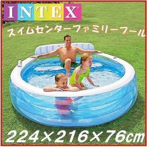 INTEX インテックス スイムセンターファミリープール 大型プール 家族 親子で 子供 こども用 ファミリー ビニールプール 子供用 屋外プール|ajmart