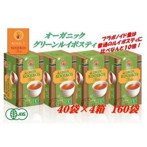 (ROYAL-T) ロイヤル グリーンルイボスティティーパック 1個40袋入り×4箱パック 160袋ROYAL-T ノンカフェイン 健康茶ルイボス茶/ルイボスティー/ダイエット/ハー|ajmart