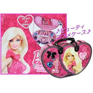 (Barbie) バービー ビューティケース キッズ用 コスメ セットビューティー メイクアップセットバッグ 化粧品 リップ ネイル お化粧セット 子供用 女の子用 プレ|ajmart