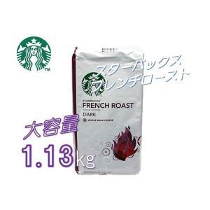 大容量!スターバックス STARBUCKS COFFEE フレンチロースト 豆 1.13kg FRENCH ROAST DARKコーヒー/珈琲/コーヒー豆/スタバ/|ajmart