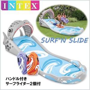 INTEX インテックス サーフスライド スライダー2個付き!滑り台 プール 406cm×168cm×163cmウォータースライダー サーフィン すべり台 子供 こども用 ファミ|ajmart