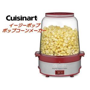 (CUISINART クイジナート)  ポップコーンメーカー CPM-700PCJ POPCORN MAKER 簡単!入れるだけ!すぐ出来る!ポップコーン/おやつ/スイーツ/お菓子/|ajmart