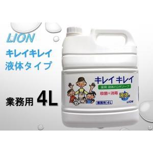(ライオン) キレイキレイ 薬用ハンドソープ 業務用4L た...