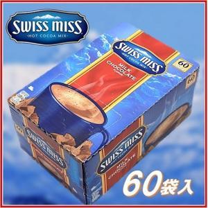 大容量(SWISS MISS スイスミス) ミルクチョコレート ココア 60袋HOT Cocoa Mix ホット ココア ミックスココアパウダー/ホットココア/ミルクココア/アイスココア|ajmart