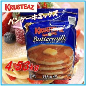 パンケーキミックス 大容量!4.53kg クラステーズ バターミルク パンケーキ ミックス4530g  ホットケーキミックス コストコ/パンケーキ/おやつ/スイーツ/|ajmart