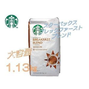 今だけ!!(豆) 大容量!1.13kg スターバックス STARBUCKS COFFEE ブレックファースト ブレンド  豆 1.13kgBREAKFAST BREND スタバコーヒー豆 珈琲 COSTCO コ|ajmart