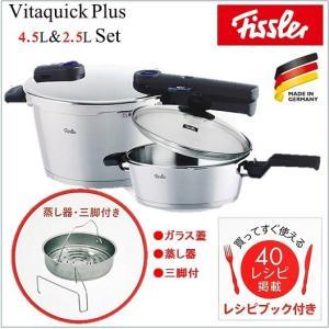 フィスラー圧力鍋 ビタクイック プラス 圧力鍋 セット Fissler vita quick  4.5L 圧力鍋・圧力鍋蓋・2.5L スキレット・蒸し器・三脚棚・ガラス蓋 6点SET|ajmart