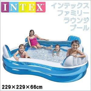 【INTEX インテックス】 スイムセンター ファミリーラウンジプール 大型プール 家族 親子で 子供こども用 ファミリー ビニールプール 子供用 屋外プール|ajmart