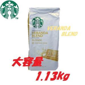 今だけ!!(豆) 大容量!1.13kg スターバックス STARBUCKS COFFEE (VERANDA BLEND) ベランダ ブレンド  豆 1.13kg スタバ/コーヒー豆 珈琲 COSTCO コストコ ajmart