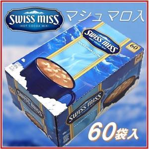 大容量!(SWISS MISS スイスミス)  MARSHMALLOW スイスミス マシュマロ ミルクチョコ ココア 60袋 HOT Cocoa Mix ココアパウダー ホットココア ミルクココア|ajmart