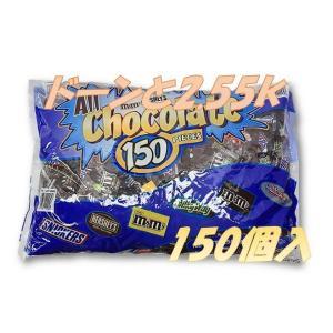 大容量!!オール チョコレート バラエティパック 150袋入り 2.55kg アソート/m&m、ハーシー、スニッカーズ、ミルキーウェイ、3Musketeersパーティ/おやつ/イベ|ajmart