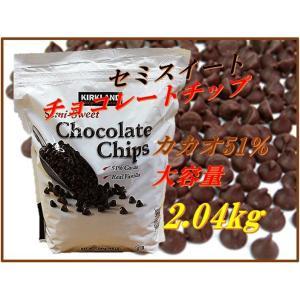 チョコレートチップ 2.04kg セミスイート カカオ51% リアルバニラ/バレンタイン/チョコチップ/製菓材料/業務用/チョコレート/大容量/お菓子/おやつ|ajmart