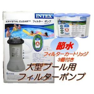 (INTEX) インテックス フィルターポンプ 循環ポンプ 大型プール専用(イージーセット/フレームプール)フィルター カートリッジ3個付き 大型プール 家族 親子|ajmart