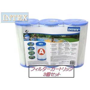 (INTEX) インテックス フィルター カートリッジ3個セット 浄化ポンプ用 フィルターポンプ 循環ポンプ 大型プール専用(イージーセット/フレームプール)大型プ|ajmart