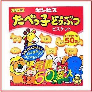 (ギンビス) (たべっ子どうぶつ ビスケット) 大容量 24g×50袋 バター味 お菓子/おやつ/ビスケット/クッキー/たべっこ/食べっこ/|ajmart
