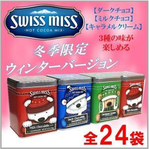 (SWISS MISS スイスミス)  冬季限定 ギフトパック スイスミス ウィンターバージョン ミルクチョコ ココア 4缶セット 24袋入 HOT Cocoa Mix ココアパウダー ホ|ajmart