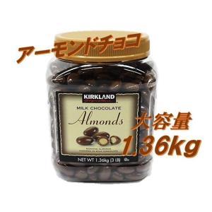 (大容量!1.36kg) アーモンドチョコ アーモンド ミル...