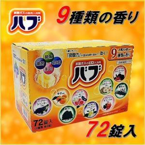 (花王) バブ 入浴剤セット お風呂が楽しみ9種類の香り 72錠(9種類x8錠)炭酸ガスの薬用入浴剤/錠剤タイプ/温浴効果/疲れ/肩こり/冷え症/|ajmart