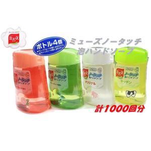 ミューズ ノータッチ 泡ハンドソープ 250ml×4個 グレープフルーツの香り/グリーンティーの香り/オリジナル/キッチン 薬用ハンドソープ/ハンドケア/手洗い/ディ ajmart