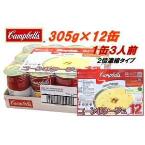 キャンベル コーンポタージュ 305g×12缶セット 2倍濃縮タイプ コーンスープ/缶入り/スープ|ajmart