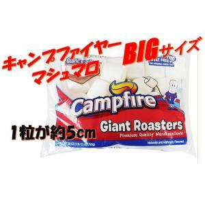 (Campfire)  キャンプファイヤー マシュマロ ビッグマシュマロ 793g ジャイアントマシュマロ/焼きマシュマロ/スモア/大容量/お菓子/おやつ/スイーツ|ajmart