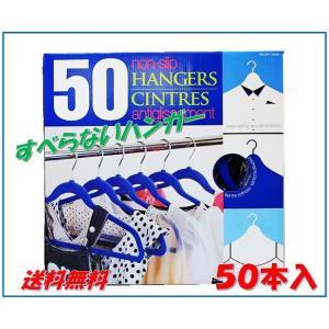 NO SLIP ノンスリップ ハンガー すべらないハンガー 50本セット(ブルー) ずれない 落ちない ノンスリップベロアハンガー スリム/コンパクト/収納/省スペース|ajmart