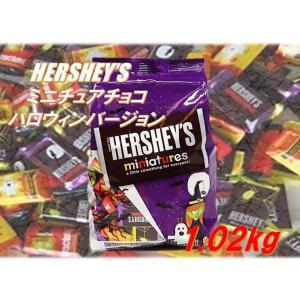 (HERSHEY'S) ハーシーズ ミニチュアチョコレート HERSHEY'S ハーシー 1.02kg(約120個)チョコレート/ハーシーズ/お菓子/パーティー/おやつ/スイーツ/バレンタイ|ajmart