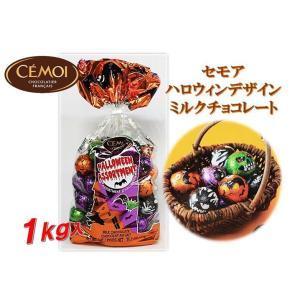 (CEMOI セモア) ミルクチョコレート ハロウィーン パッケージ 1kg イースターエッグ/チョコレート/お菓子/パーティー/おやつ/スイーツ/ハロウィン/フランス/|ajmart