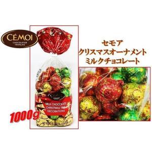 (CEMOI セモア) ミルクチョコレート クリスマスツリー デコレーション 1kgオーナメント チョコイースターエッグ/チョコレート/お菓子/パーティー/おやつ/スイー|ajmart