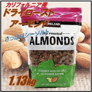 (大容量!1.13kg) ドライ ローストアーモンド カークランド 塩味/おやつ/おつまみ/業務用/ナッツ/アーモンド|ajmart