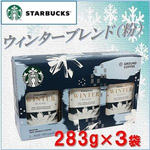 スタバ (粉) 大容量!849g スターバックス STARBUCKS COFFEE ウィンターブレンド 283g×3袋 WINTER BLEND コーヒー豆 珈琲 豆 COSTCO コストコ レギュラーコーヒ|ajmart