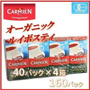 カーミエン オーガニック ルイボスティー [ 2.5g × 40袋 ] × 3個 有機JASの商品画像|ナビ