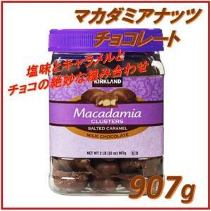 (大容量!907g) マカダミアナッツ チョコレート マカダミアチョコ おやつ/おつまみ/業務用/ナッツ/マカダミアナッツ/チョコレート/お徳用/キャラメル/チョコ/バ|ajmart
