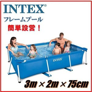 (送料無料) INTEX インテックス フレームプール プールカバー付長さ3m x 幅2m x高さ75cm簡単設営!大型プール ファミリープール子供 こども用 ファミリー ビニ|ajmart