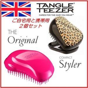 (TANGLE TEEZER) タングルティーザーザ・オリジナル&コンパクトスタイラー2個セット/ブラシ/くし/ヘアブラシ|ajmart