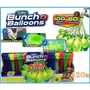 (ZURU Bunch O Balloons) バンチ オー バルーン 60秒でおよそ100個の水風船が作れる!水風船総数420個(1束:35個×12束)ウォーターバルーン/水風船/水遊び/ア ajmart
