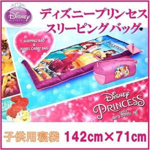 (Disney ディズニー) プリンセス 子供用 寝袋 収納ケース付きスリーピングバッグ/プリンセス/お昼寝マット/布団/キッズ/バッグ|ajmart