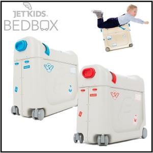 (送料無料) (JET KIDS) BED BOXジェットキッズ ベッドボックススーツケース/ベッド/乗物 子供との旅行に最適!/キャリーケース|ajmart