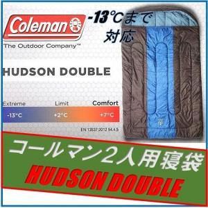 (コールマン寝袋)  coleman コールマン Hudson Double 2人用 寝袋 ダブルサイズ -13℃まで対応/シュラフ/ ツーパーソン /スリーピングバッグ /キャンプ/アウトド|ajmart