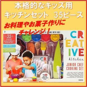 クリエイティブキッチン ジュニア シェフ クッキングセット 本格的な35ピースセット おままごと/お料理/調理器具/おもちゃ/トイ/クリスマス/ ajmart