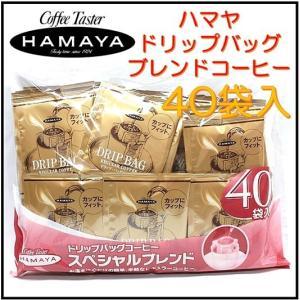 【HAMAYA】ハマヤ ドリップバッグコーヒー スペシャルブレンド 40袋 お湯を注ぐだけの簡単レギュラーコーヒー ドリップ/コーヒー/珈琲/レギュラーコーヒー/コス|ajmart
