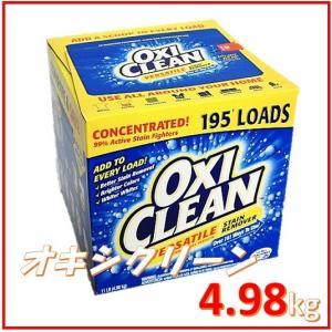 【期間限定】【お一人様1個限り】OXICLEAN オキシクリーンマルチパーパスクリーナー4.98kg 大容量洗濯用洗剤万能漂白剤 コストコ