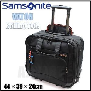 【送料無料】サムソナイト Samsonite 2輪キャリーケース Samsonite VATON ローリングトート サムソナイト ローリングバッグキャリーバッグ/ビジネスバッグ/PCバ|ajmart