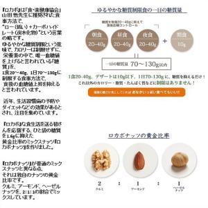 【DELTA】デルタインターナショナル ロカボナッツ 2週間分 28g×14日分 クルミ、アーモンド、ヘーゼルナッツ オメガ3 /ダイエット/ミックスナッツ/高血圧|ajmart|02